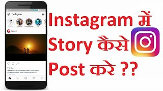 How to post video and photos in Instagram in Hindi