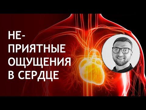 Как болит сердце при всд