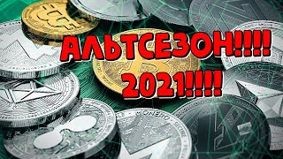 Биткоин прогноз 2021, Эфириум классик, ATOM, ALGO, REEF, TRX, LTC, DIA, ZIL, CRV, 1INCH, DENT, FLM