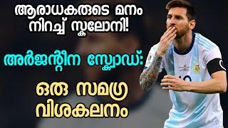 അർജൻ്റീന സ്ക്വോഡ്: ഒരു സമഗ്ര വിശകലനം | Football News