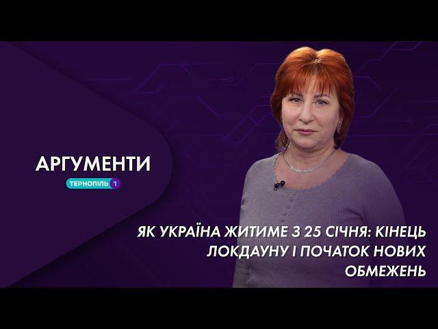 Як Україна житиме з 25 січня| Аргументи 25.01.2021