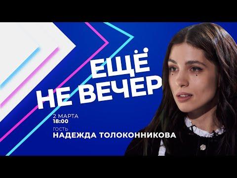 Надежда Толоконникова —