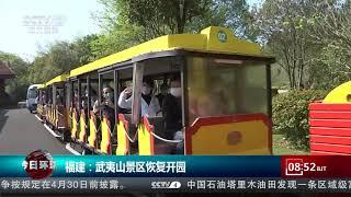 [今日环球]福建:武夷山景区恢复开园| CCTV中文国际