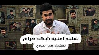 امير العبادي #تحشيش اغنية شكد حرام ( لاتفوتكم ابد )