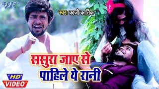 #Video ससुरा जाए से पाहिले ये रानी I #Kaji Kartik I Sasura Jay Se Pahile I 2020 Bhojpuri HitSong