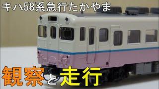 鉄道模型 Nゲージ【今さら動画】TOMIX キハ58系 急行たかやま 基本・増結セットの紹介と走行動画