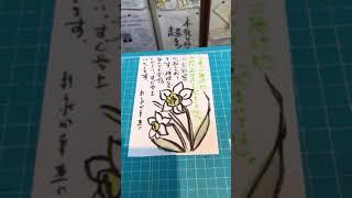 熊本 仏壇店 中央区 安政町 ご機嫌伺い 絵手紙 thumbnail