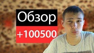 Обзор +100500 | YO