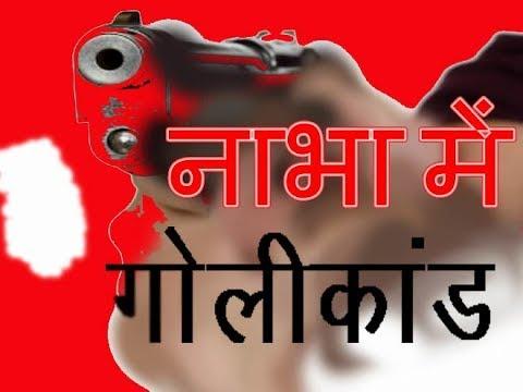 नाभा में गोलीकांड |PUNJAB SUN NEWS |