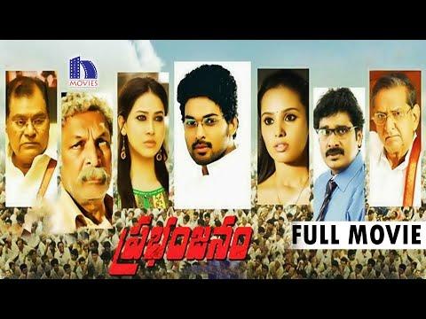 Prabhanjanam (2014) || Latest Telugu Full Movie || 1080p Full HD || Ajmal, Panchi Bora, Aarushi