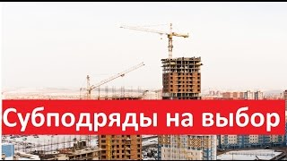 видео тендер на строительство и ремонт
