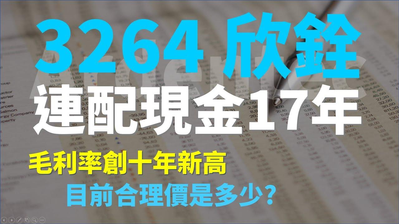 3264 欣銓,連續配息17年,目前合理股價是多少?   | Haoway 股價值多少系列