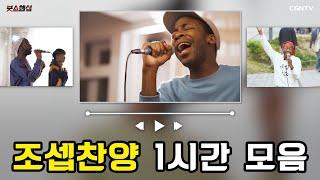 Download lagu 🎼[1시간 듣기] 조셉붓소 찬양 연속 재생 Playlist l 가사 Lyrics💌