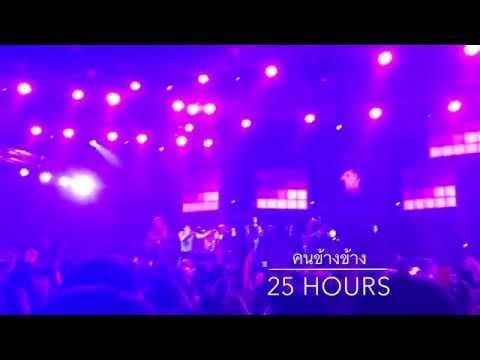คนข้างข้าง 25 Hours [Jim Lai Festival]