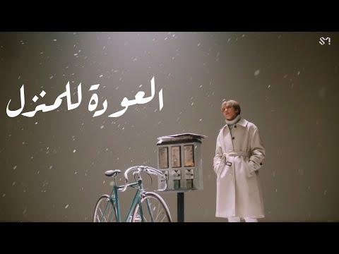 "NCT U "" Coming Home "" Arabic Sub-مُترجمة للعربية اغنية انسيتي بعنوان"