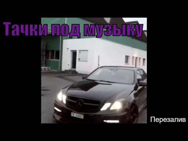 Видео с машинами под музыку! Крутые видео с тачками под музыку!Машины под музыку(ПЕРЕЗАЛИВ)