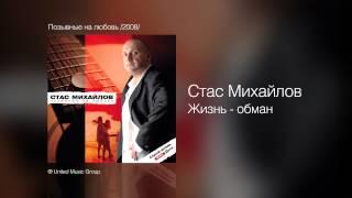 Стас Михайлов - Жизнь - обман - Позывные на любовь /2008/