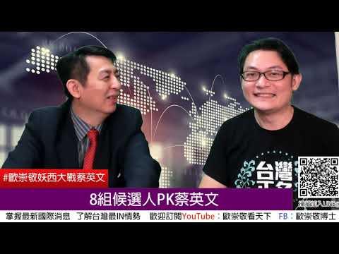 歐崇敬妖西大戰蔡英文第12集(0918) 主題:8組候選人PK蔡英文