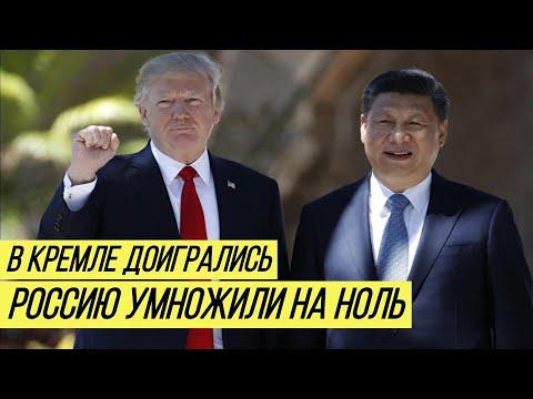 Привет Путину: США и Китай резко ударили по экономике России