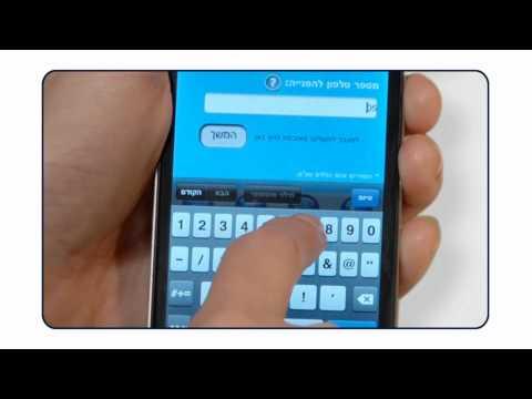 אפליקציה לאיתור מספר טלפון - חיוג שמות - נייםפון