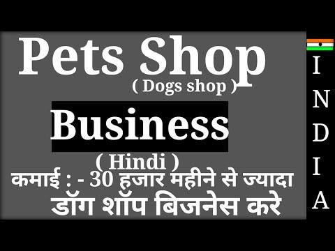 FASTEST GROWING BUSINESS | START PETS SHOP BUSINESS | Dog Shop Business | Business Ideas | in Hindi