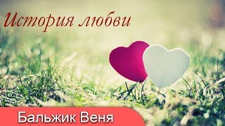 Как женился Бальжик Вениамин (2 версия) - История любви. МСЦ ЕХБ