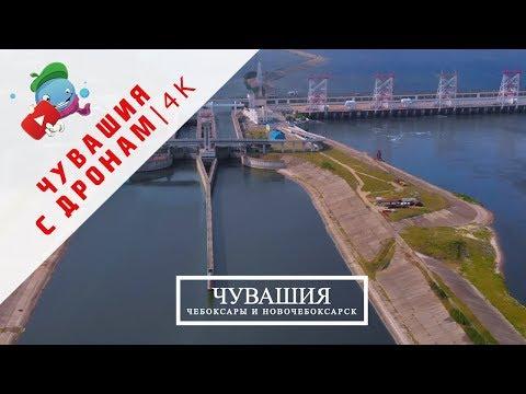 Чувашия с коптера 4К | Чебоксары, Новочебоксарск