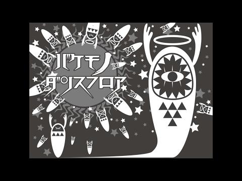 【日向電工】「バケモノダンスフロア」MV