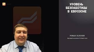 09.01.2019 Как можно заработать на уровне безработицы в Еврозоне