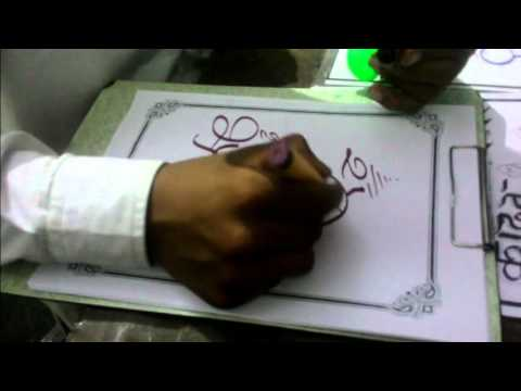 How To Make Ganpati From Your Name In One Minute