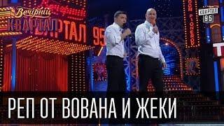 Реп от Вована и Жеки Кучерявого - Итоги 2015 года | Вечерний Квартал 31.12.2015