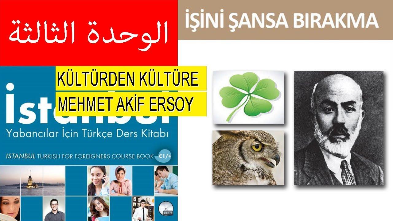 كتاب اسطنبول c1