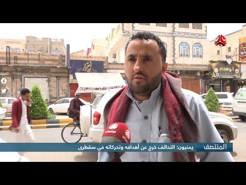 يمنيون : التحالف خرج عن أهدافه وتحركاته في سقطرى