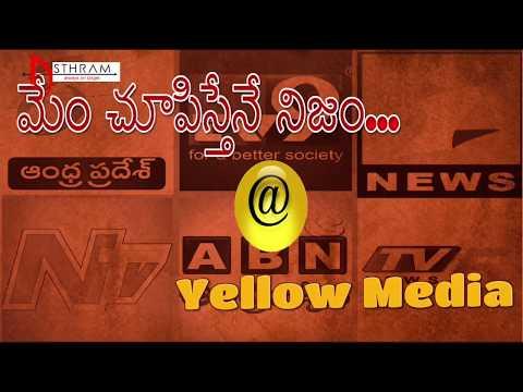 ఈ కంపెనీల గురించి ఆ మీడియా పట్టించుకోదా..!  || asthram tv || Shell Companies