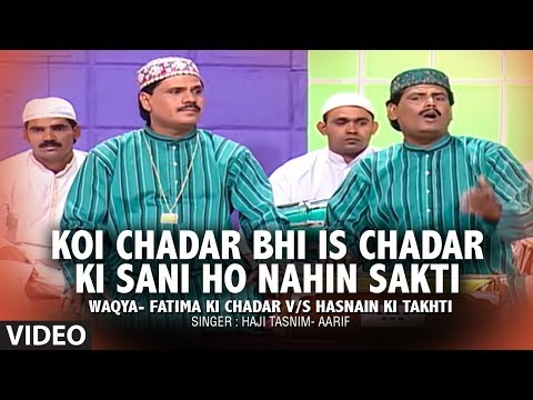 Fatima Ki Chadar Full (HD) Video Song | T-Series IslamicMusic | Haji Tasnim Aarif