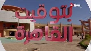 بتوقيت القاهرة: جولة داخل مدرسة المتفوقين في العلوم والتكنولوجيا في أسيوط