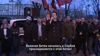 Крым -- это Россия, Косово -- это Сербия!