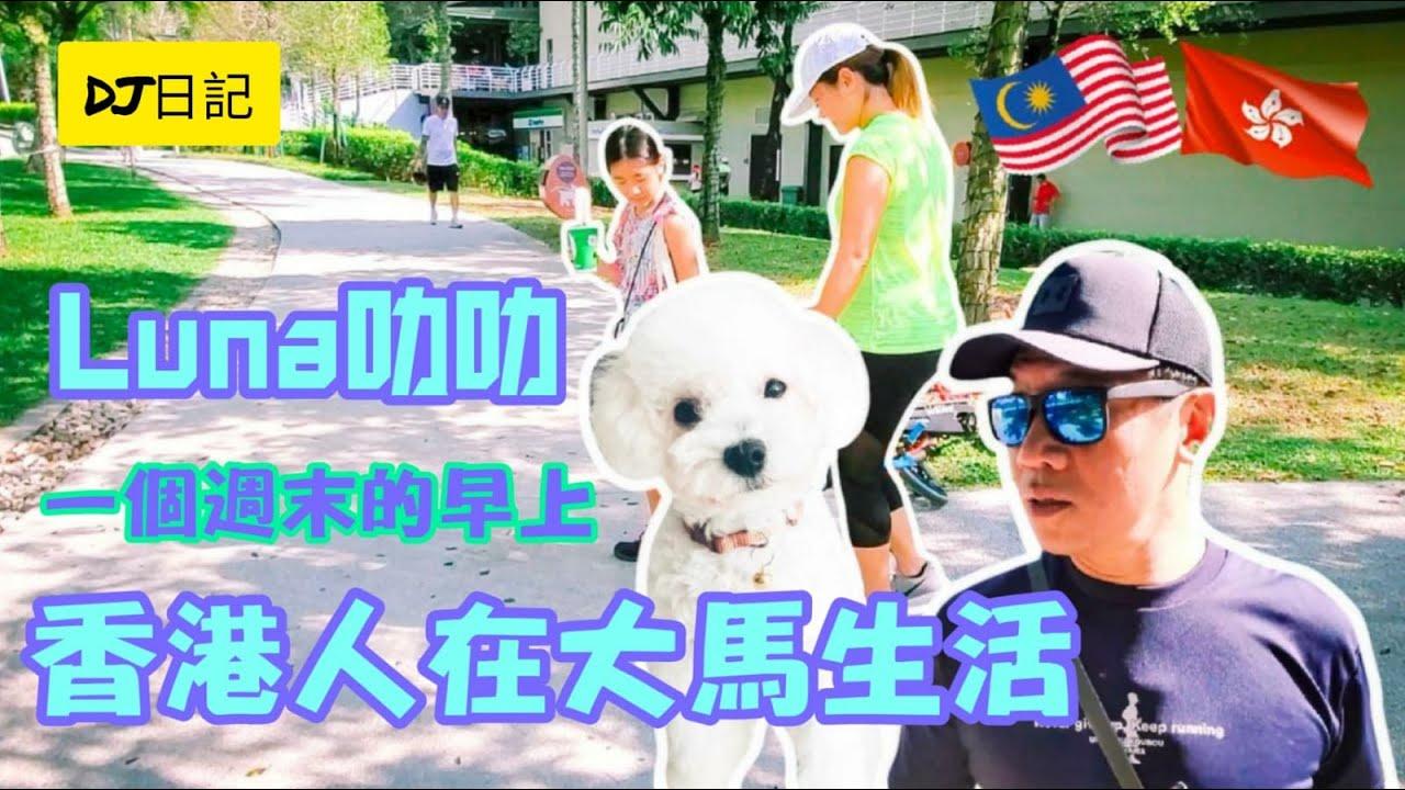 258【一個週末的早上】香港人在大馬生活... DJ日记mm2h生活