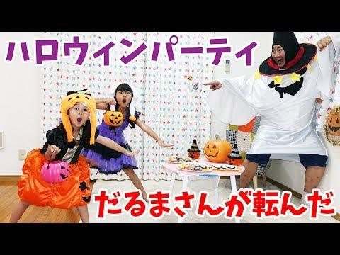 オレオアートで盛り上がるハロウィンパーティ♡だるまさんが転んだ☆himawari-CH
