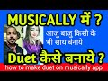 HOW TO MAKE DUET ON MUSICALLY AND LIKE APP IN HINDI WITH SOME ONE FAMOUS