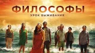 """""""Философы"""" фильм в HD"""