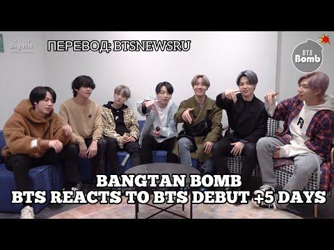 [Rus Sub] [Рус Суб] [BANGTAN BOMB] Реакция BTS на 5 дней дебюта BTS (방탄소년단)