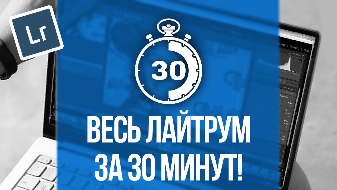 LightRoom по Русски  - Научу за 30 минут! - ВЕСЬ лайтрум за полчаса