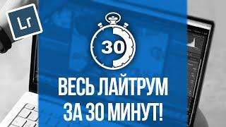 LightRoom по Русски  - Видеоурок по лайтрум для начинающих
