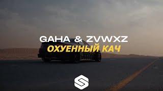 Gaha u0026 ZVWXZ - Охуенный кач