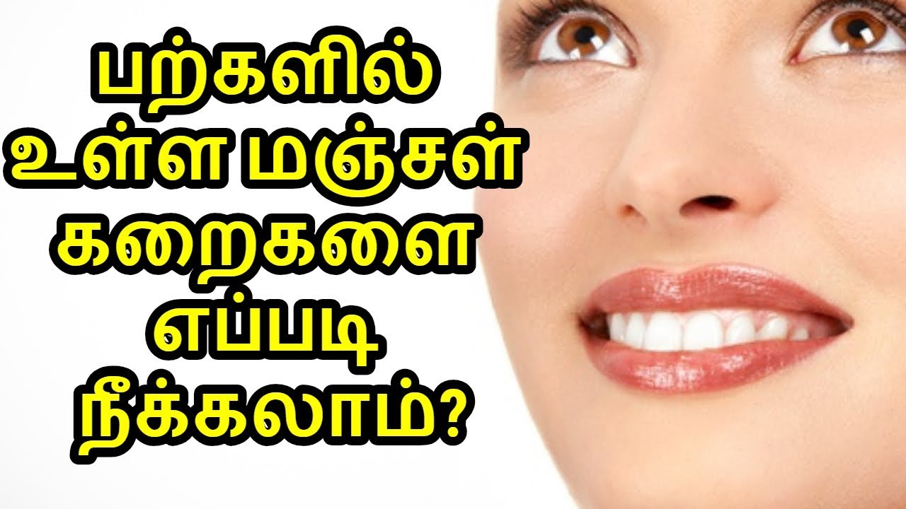 How To Make White Teeth In Tamil Tamil Sign Youtube