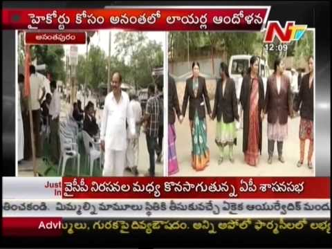 Anantapur Lawyers Are Demand  To High Court Facilities