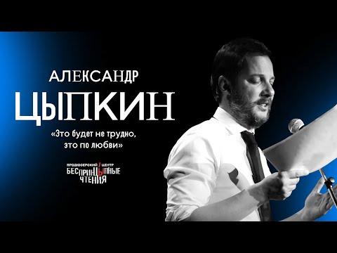 Александр Цыпкин читает