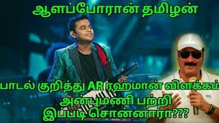 A.R Rahman speech about Anbumani in Merasal Audio Launch