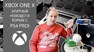 Xbox One X. Элитный новодел в борьбе с PS4 Pro!